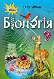 Підручник Біологія 9 клас Коршевнюк 2017