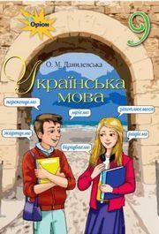 Українська мова 9 клас Данилевська 2017