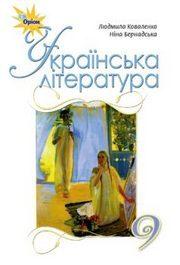 Українська література 9 клас Коваленко 2017