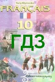 Відповіді Французька мова 10 клас Клименко. ГДЗ