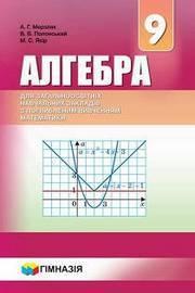 Підручник Алгебра 9 клас Мерзляк 2017 (Погл.)