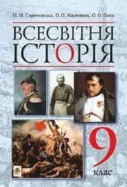Підручник Всесвітня історія 9 клас Сорочинська 2017