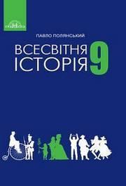 Підручник Всесвітня історія 9 клас Полянський