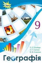 Підручник Географія 9 клас Гільберг 2017