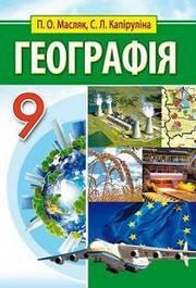 Підручник Географія 9 клас Масляк 2017 Аксіома