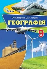Підручник Географія 9 клас Надтока