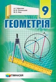Підручник Геометрія 9 клас Мерзляк 2017