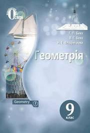 Підручник Геометрія 9 клас Бевз 2017