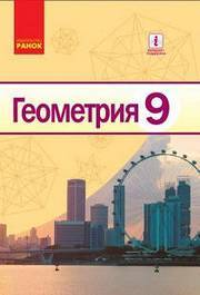 Геометрия 9 класс Ершова 2017 (Рус.)