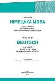 Німецька мова 9 клас Басай 2017