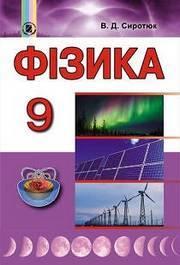 Фізика 9 клас Сиротюк 2017 (Укр.)