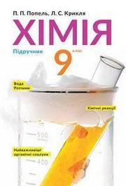 Хімія 9 клас Попель 2017 (Укр.)