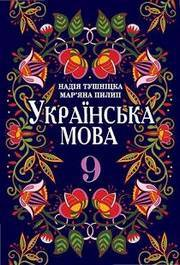 Українська мова 9 клас Тушніцка