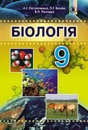 Біологія 9 клас Остапченко
