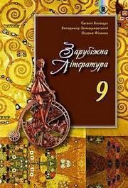Зарубіжна література 9 клас Волощук 2017
