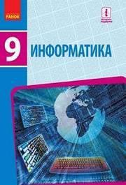 Информатика 9 класс Бондаренко (Рус.)