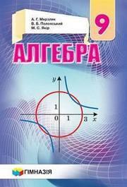 Підручник Алгебра 9 клас Мерзляк 2017. Скачать бесплатно, читать онлайн. Новая программа