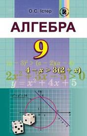 Підручник Алгебра 9 клас Істер 2017. Скачать бесплатно, читать онлайн. Новая программа