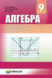 Алгебра 9 клас Мерзляк 2017 (Погл.)