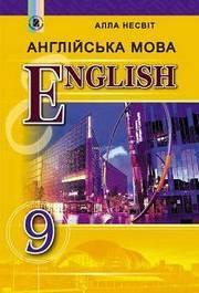 Англійська мова 9 клас Несвіт 2017