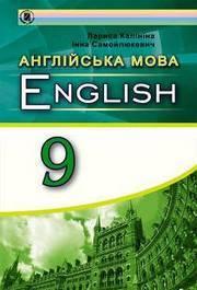 Англійська мова 9 клас Калініна 2017