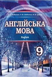 Англійська мова 9 клас Любченко 2017