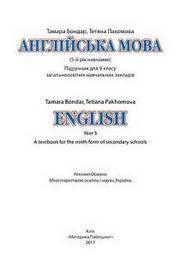 Англійська мова 9 клас Бондар