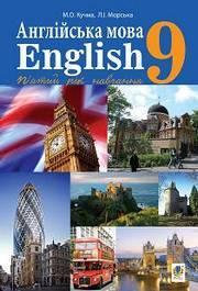 Англійська мова 9 клас Кучма