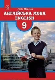 Англійська мова 9 клас Морська