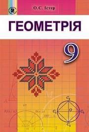Підручник Геометрія 9 клас Істер 2017. Скачать бесплатно, читать онлайн. Новая программа