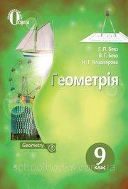 Геометрія 9 клас Бевз 2017