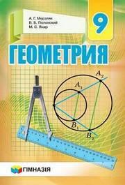 Учебник геометрия 9 класс мерзляк 2017 на русском. Скачать.