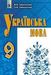 Українська мова 9 клас Заболотний 2017