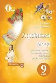 Українська мова 9 клас Ворон 2017 (Рус.)