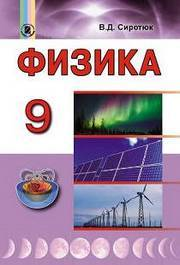 Физика 9 класс Сиротюк 2017 (Рус.)