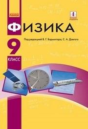 Физика 9 класс Барьяхтар 2017 (Рус.)