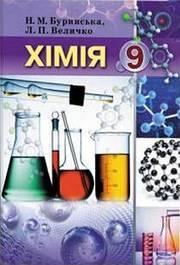Хімія 9 клас Буринська 2017