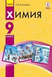 Химия 9 класс Григорович 2017 (Рус.)