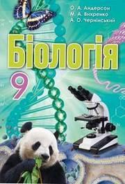Біологія 9 клас Андерсон 2017
