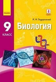 Учебник Биология 9 класс Задорожный 2017 на русском. Скачать бесплатно, читать онлайн. Новая программа