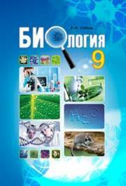 Учебник Биология 9 класс Соболь 2017 на русском. Скачать бесплатно, читать онлайн. Новая программа