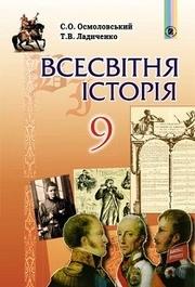 Всесвітня історія 9 клас Осмоловський 2017