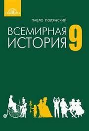Всемирная история 9 класс Полянский 2017 (Рус.)