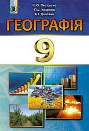 Географія 9 клас Пестушко 2017
