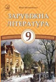 Зарубіжна література 9 клас Міляновська 2017