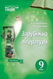 Зарубіжна література 9 клас Кадоб'янська