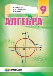 Учебник Алгебра 9 класс Мерзляк 2017 на русском. Скачать бесплатно, читать онлайн. Новая программа