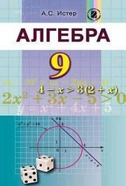 Алгебра 9 класс Истер 2017 (Рус.)