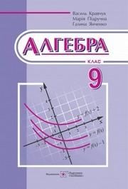 Алгебра 9 клас Кравчук 2017
