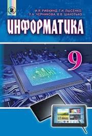Информатика 9 класс Ривкинд 2017 (Рус.)